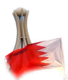بحرین : از استان چهاردهم تا ...